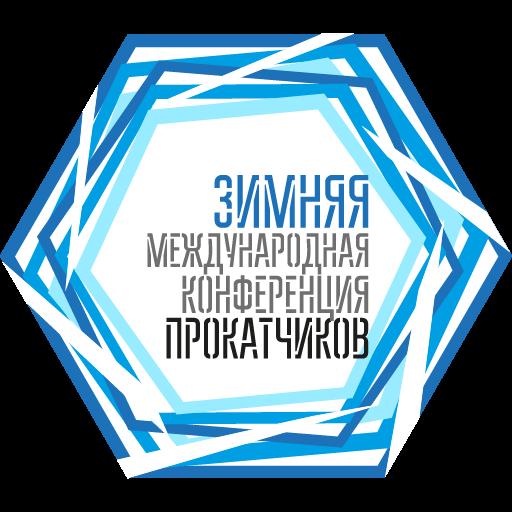 Международная Конференция Прокатчиков
